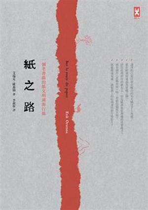 紙之路:一個老書蟲的紙文明溯源行旅