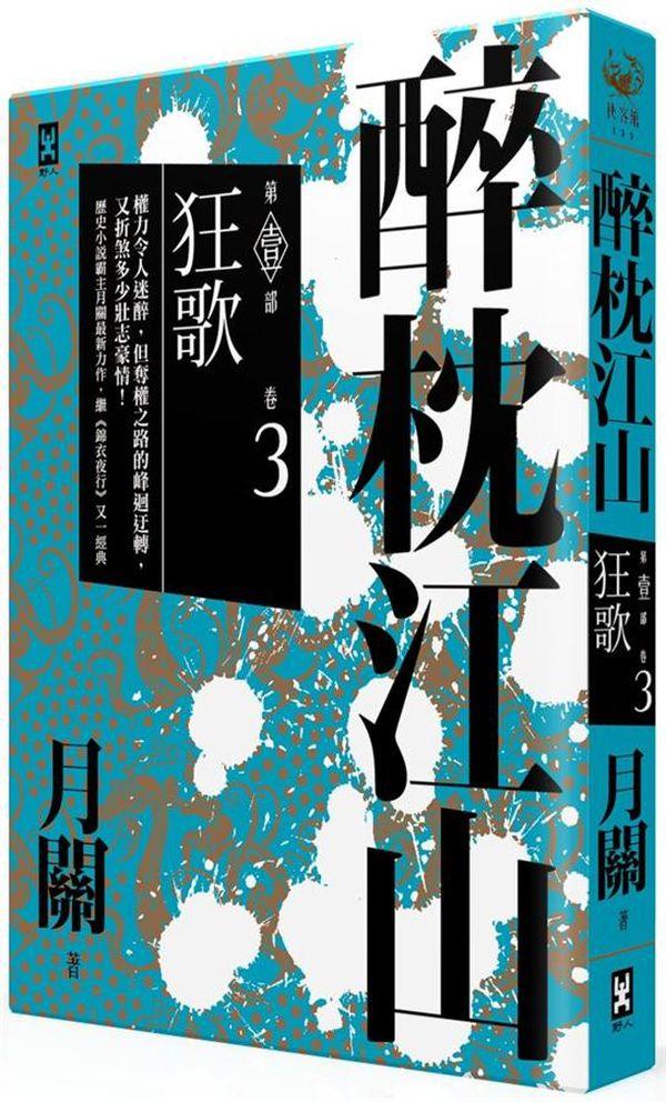 醉枕江山.第一部.卷三:狂歌