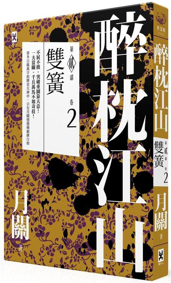 醉枕江山.第二部.卷二.雙簧