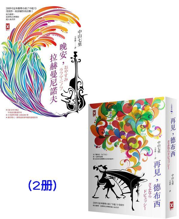 中山七里古典樂推理小說系列(2冊)