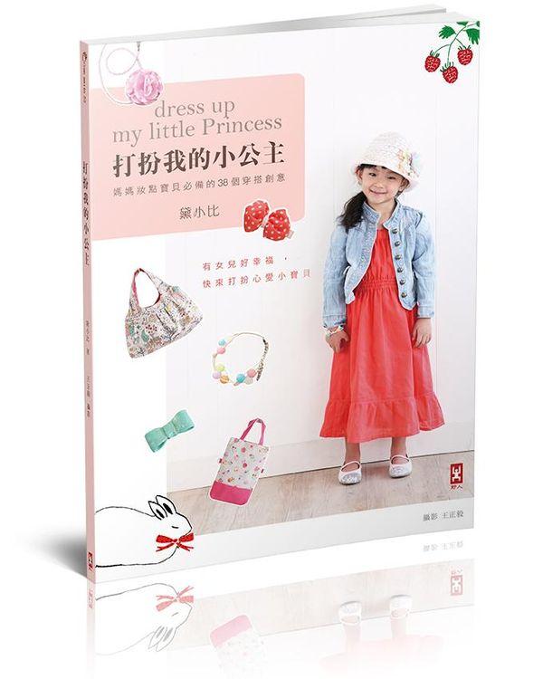 打扮我的小公主:媽媽妝點寶貝必備的38個穿搭創意