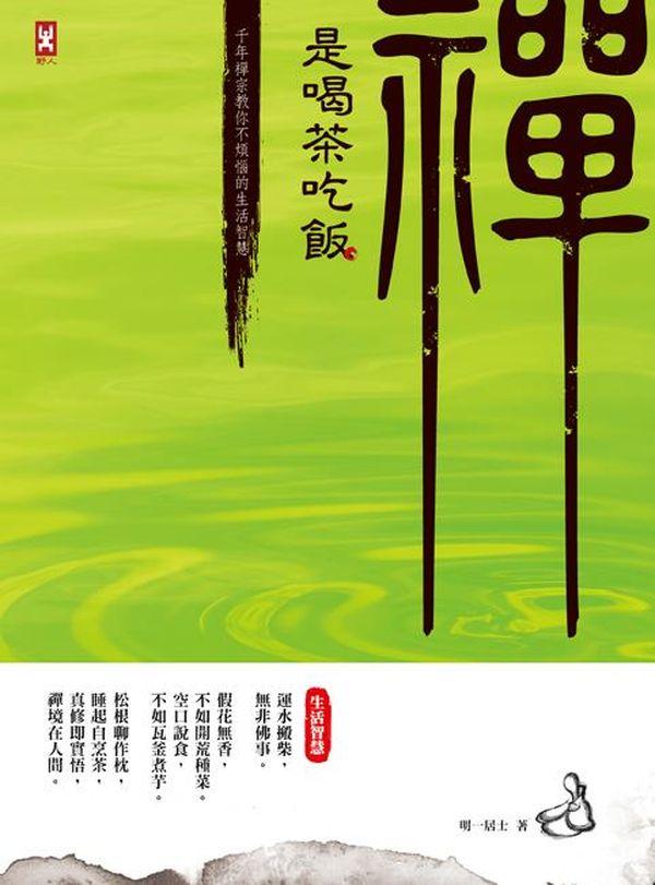 禪是喝茶吃飯:千年禪宗教你不煩惱的生活智慧