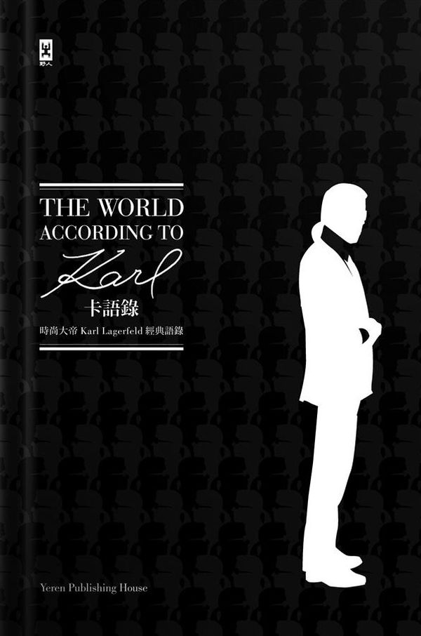 卡語錄:時尚大帝Karl Lagerfeld經典語錄(精裝)