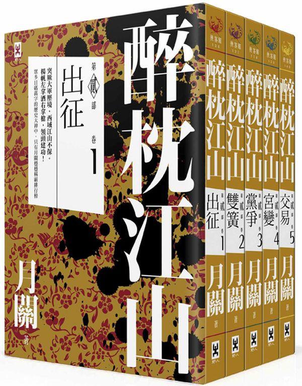 醉枕江山第二部套書(卷一~卷五)