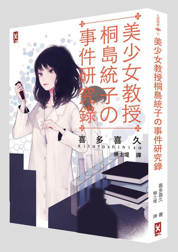 美少女教授.桐島統子的事件研究錄