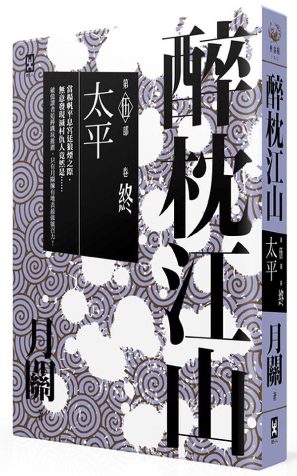 醉枕江山第五部.終卷:太平(完結)