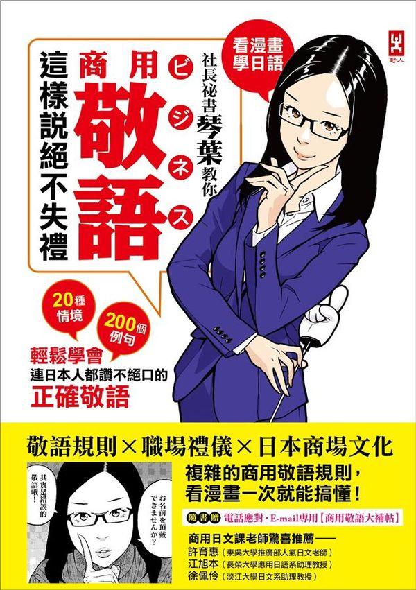 看漫畫,學日語 社長秘書琴葉,教你商用敬語這樣說絕不失禮:20種情境、200個例句,輕鬆學會連日本人都讚不絕口的正確敬語