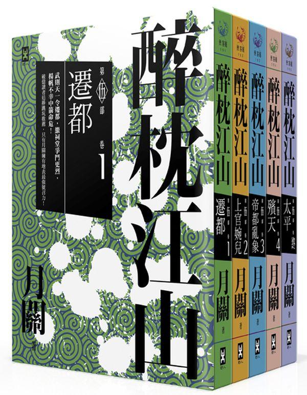 醉枕江山第五部(五冊套書,完結)