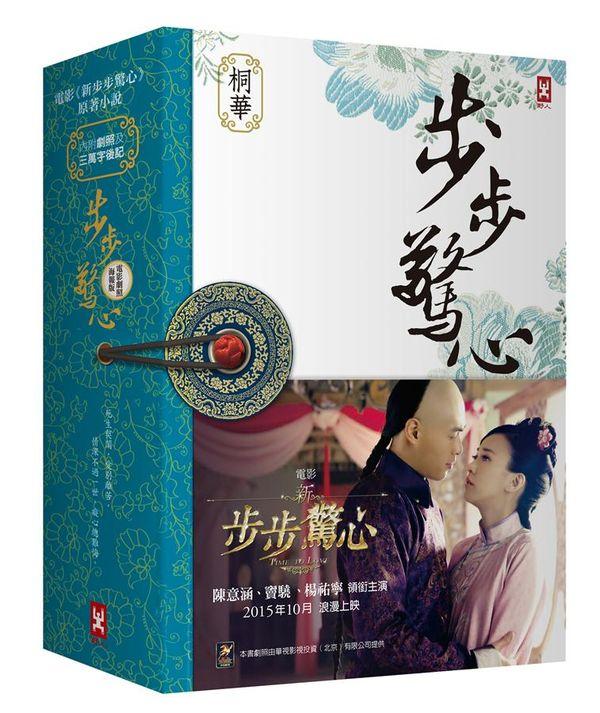 步步驚心(附新編電影版劇照海報)(三卷不分售)