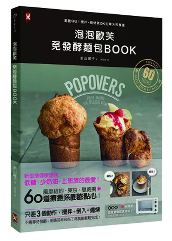 泡泡歐芙 免發酵麵包BOOK:脆脆QQ!攪拌+燒烤就OK的零失敗食譜