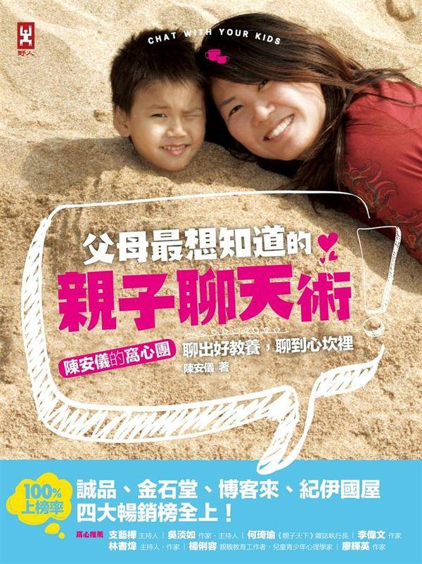 父母最想知道的親子聊天術:陳安儀的窩心團,聊出好教養,聊到心坎裡!