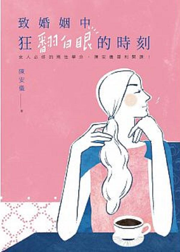 致婚姻中狂翻白眼的時刻:女人必修的兩性學分,陳安儀犀利開課!