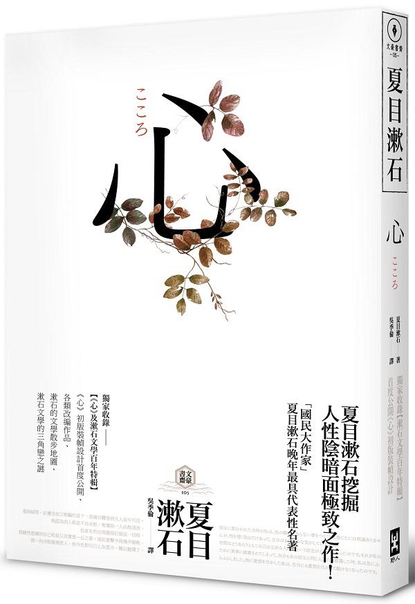 心:日本文學史上最暢銷小說,夏目漱石公認代表作【獨家收錄漱石文學百年特輯】