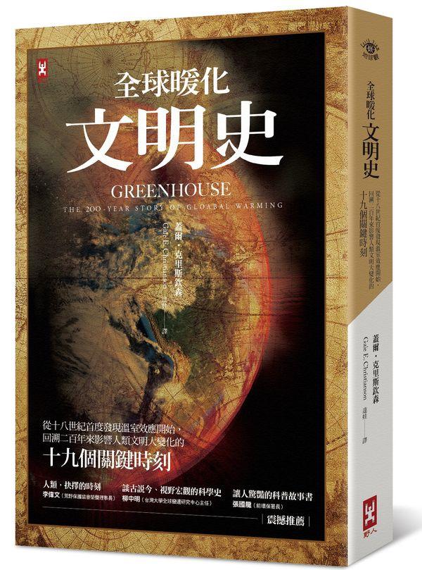 全球暖化文明史:從18世紀首度發現溫室效應開始,回溯200年來影響人類文明大變化的19個關鍵時刻