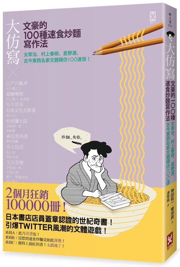 大仿寫!文豪的100種速食炒麵寫作法:太宰治、村上春樹、星野源,古今東西名家文體模仿100連發!