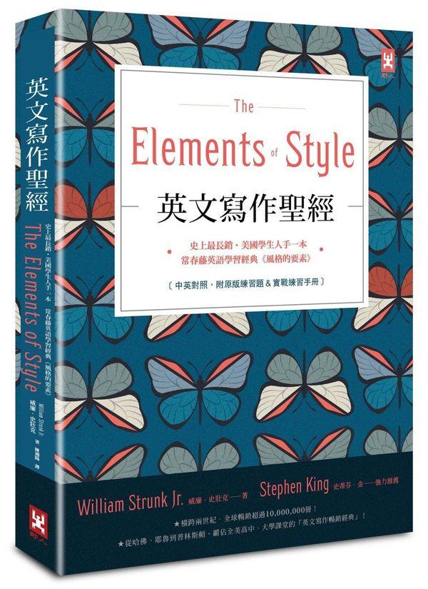 英文寫作聖經《The Elements of Style》:史上最長銷、美國學生人手一本、常春藤英語學習經典《風格的要素》(中英對照,附原版練習題)【隨書贈】英文寫作必備‧實戰練習手冊