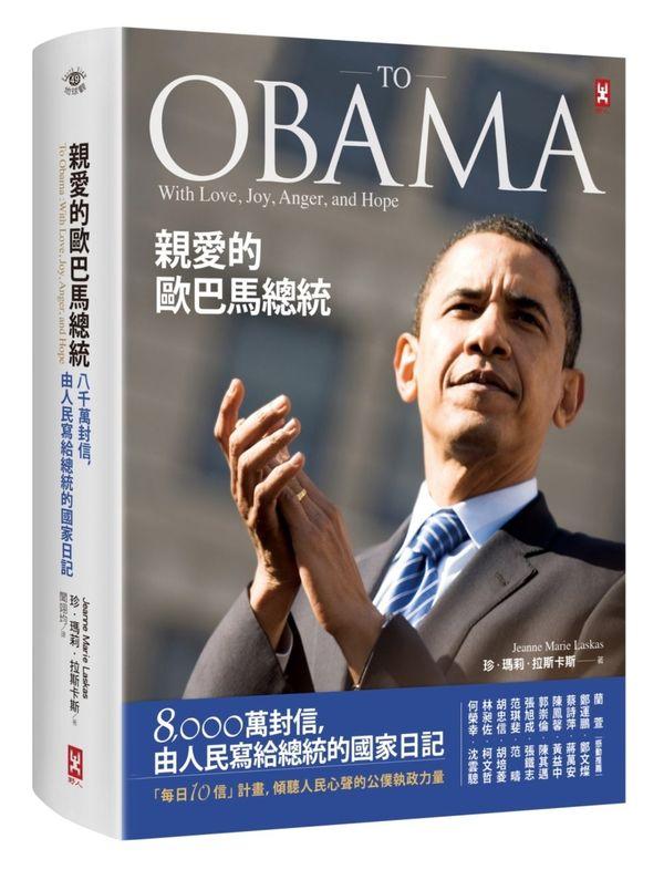 親愛的歐巴馬總統:8,000萬封信,由人民寫給總統的國家日記