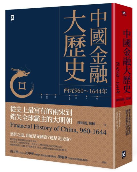中國金融大歷史:從史上最富有的兩宋到錯失全球霸主的大明朝(西元960~1644年)錯失全球霸主的大明朝(西元960~1644年)