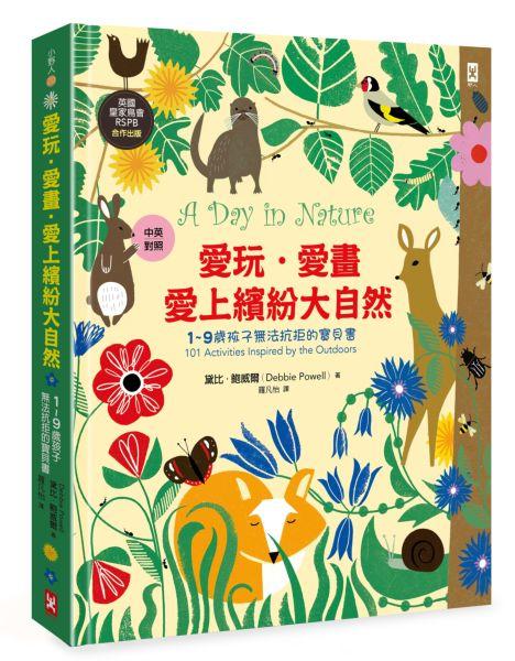 愛玩.愛畫.愛上繽紛大自然【1~9歲孩子無法抗拒的寶貝書】(英國皇家鳥會RSPB合作出版 | 中英對照 | 好可愛精裝版)