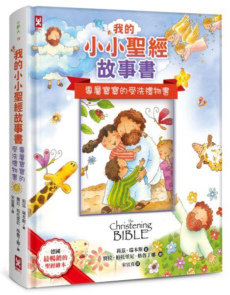 我的小小聖經故事書【專屬寶寶的受洗禮物書,可貼封面照片】