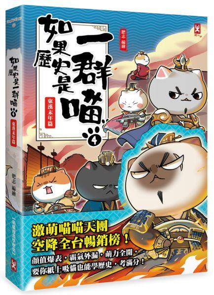 如果歷史是一群喵(4):東漢末年篇【萌貓漫畫學歷史】