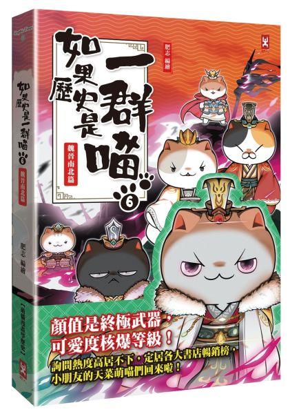 如果歷史是一群喵6:魏晉南北篇【萌貓漫畫學歷史】