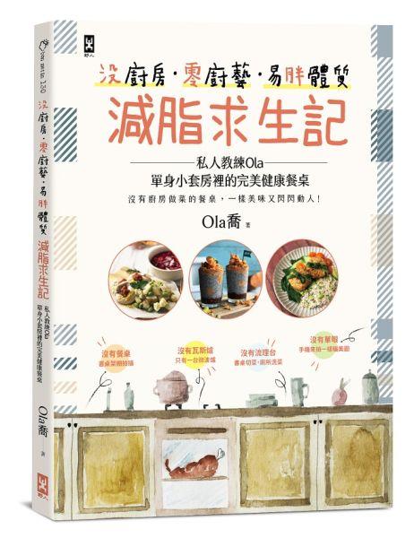 沒廚房•零廚藝•易胖體質減脂求生記:私人教練Ola單身小套房裡的完美健康餐桌