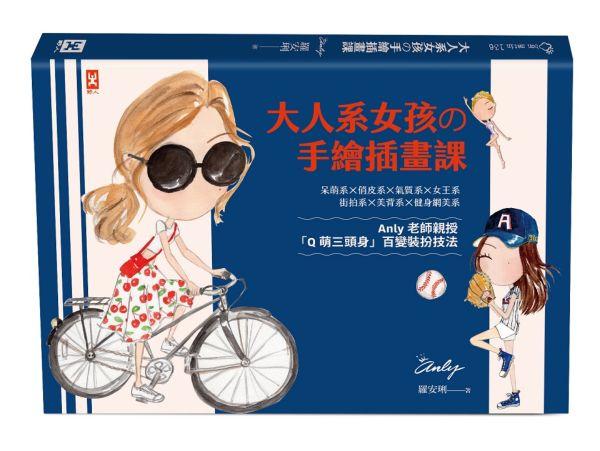 大人系女孩の手繪插畫課:Anly老師親授「Q萌三頭身」百變裝扮技法