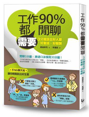 工作90%都需要閒聊:3分鐘談出好人脈、好業績、好報酬