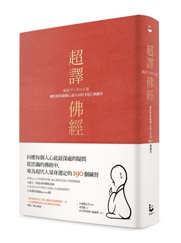 超譯佛經:佛陀教你鍛鍊心靈自由的190個練習