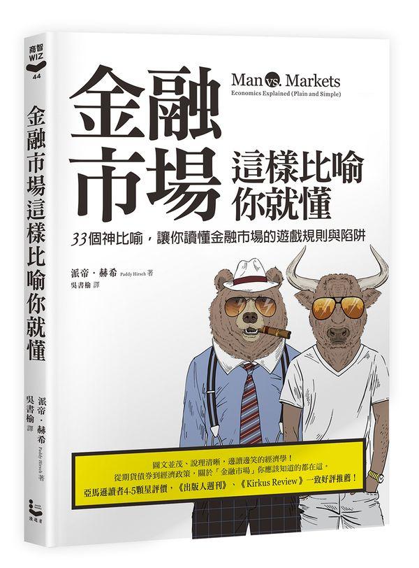 金融市場這樣比喻你就懂:33個神比喻,讓你讀懂金融市場的遊戲規則與陷阱