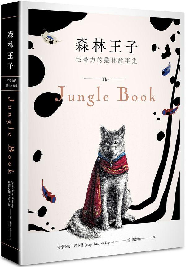 森林王子:毛哥力的叢林故事集