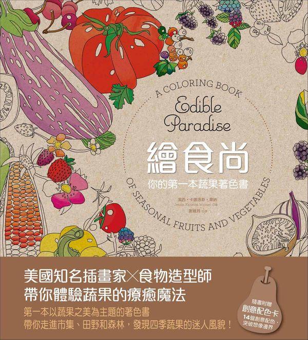 繪食尚:你的第一本蔬果著色書