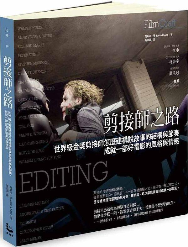 剪接師之路:世界級金獎剪接師怎麼建構說故事的結構與節奏,成就一部好電影的風格與情感