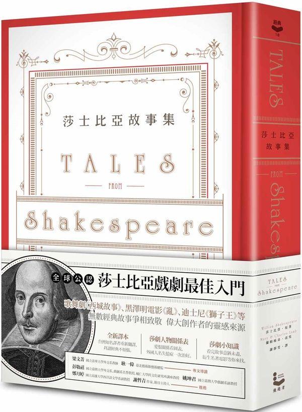 莎士比亞故事集:莎翁四百周年紀念版(全新譯本、附莎劇人物關係表、莎劇豆知識)
