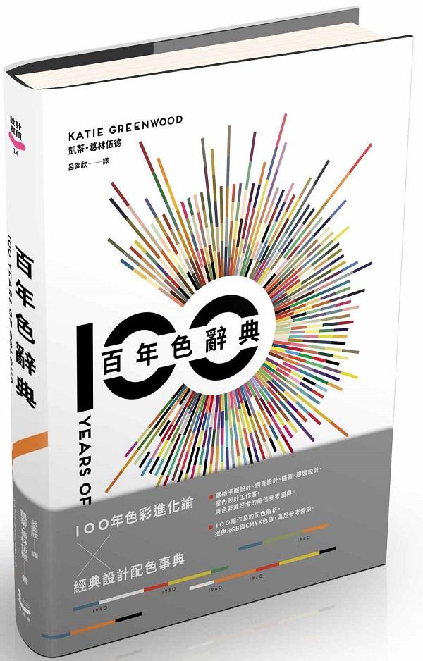 百年色辭典:一次掌握色彩流行史、設計代表作、配色靈感,打造出最吸睛與富品味的美感色彩