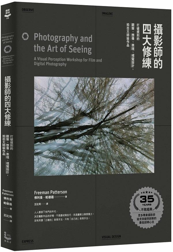攝影師的四大修練【35周年紀念版】:打破規則的觀察、想像、表現、視覺設計,拍出大師級作品