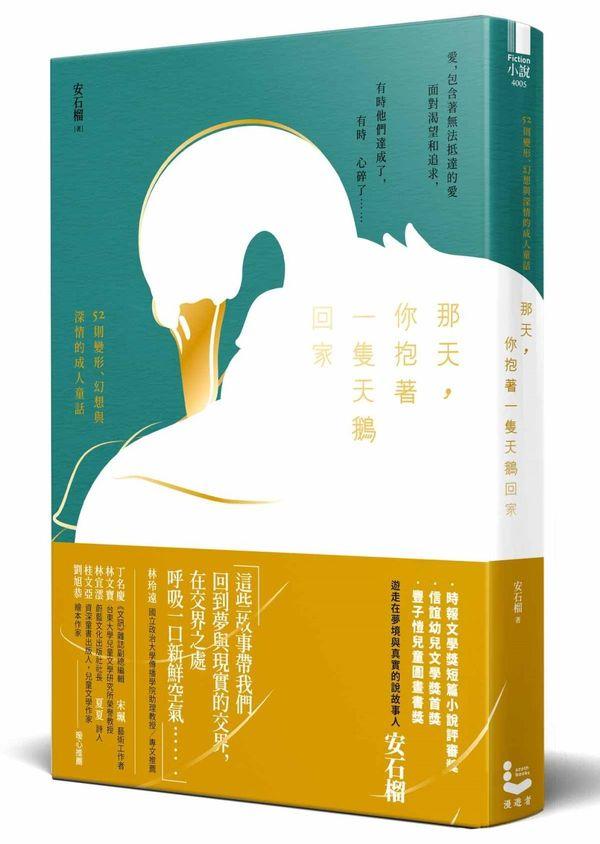 那天,你抱著一隻天鵝回家:52則變形、幻想與深情的成人童話
