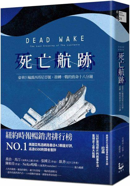 死亡航跡:豪華巨輪露西塔尼亞號,扭轉一戰的致命十八分鐘