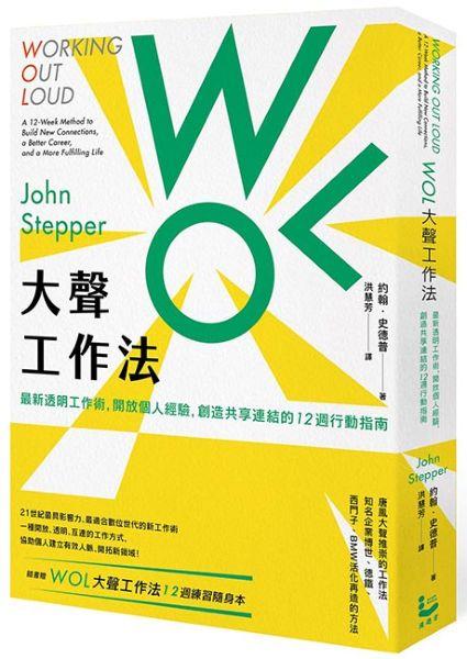 WOL大聲工作法:最新透明工作術,開放個人經驗,創造共享連結的12週行動指南【隨書贈:WOL大聲工作法12週練習隨身本】
