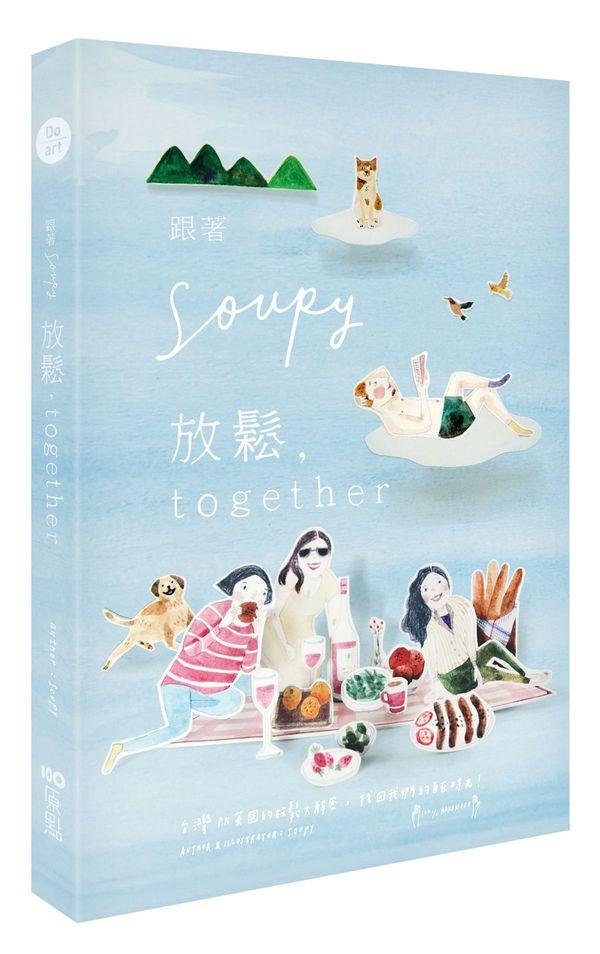 跟著Soupy.放鬆together:台灣pk英國的放鬆大解密,找回我們的自在時光