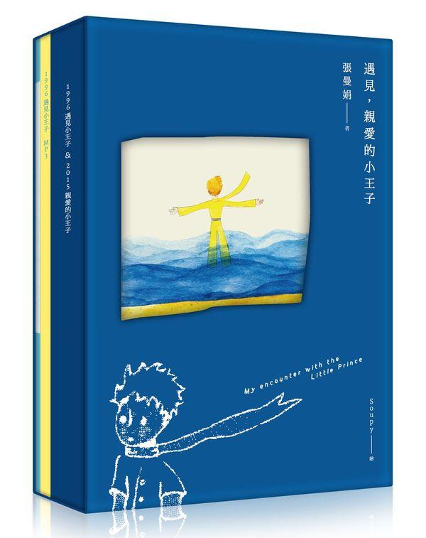 遇見,親愛的小王子【書+Mp3+手帳本,最特別、最感動的永久珍藏盒裝版】