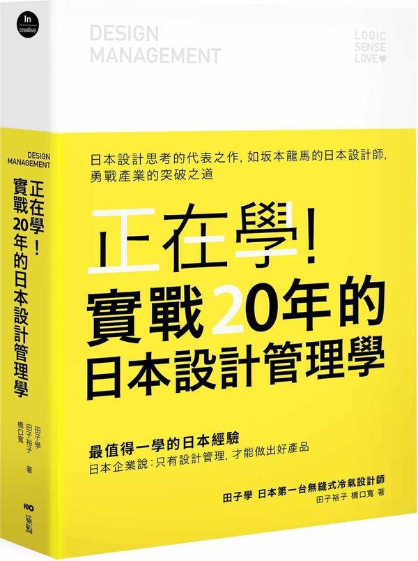 正在學!實戰20年的日本設計管理學:日本設計思考的代表之作,如坂本龍馬的日本設計師,勇戰產業的突破之道