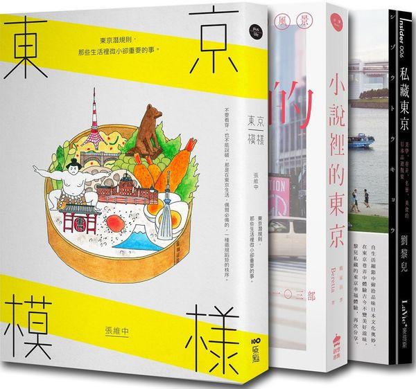 發現東京大全(3冊)
