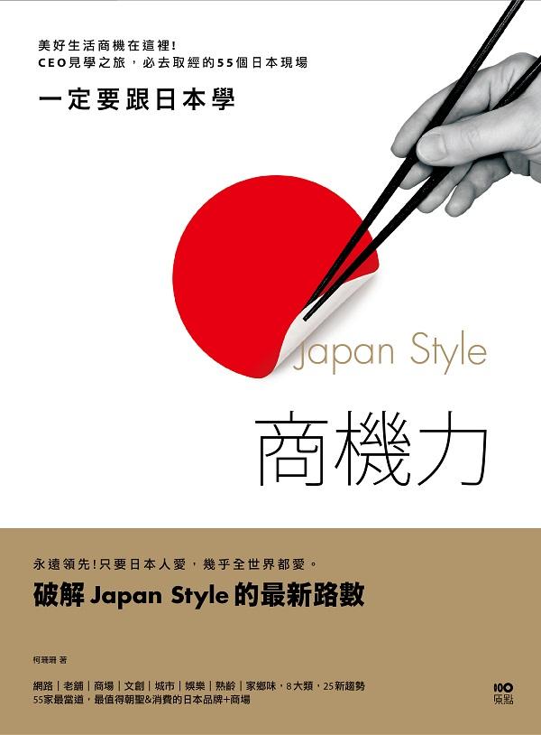 一定要跟日本學,Japan Style商機力:美好生活商機在這裡!CEO見學之旅,必去取經的55個日本現場
