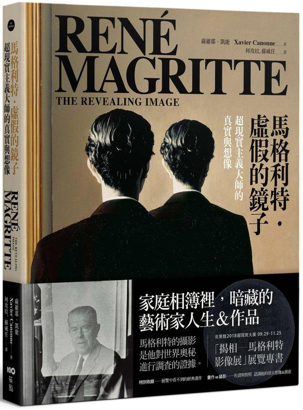 馬格利特‧虛假的鏡子:超現實主義大師的真實與想像