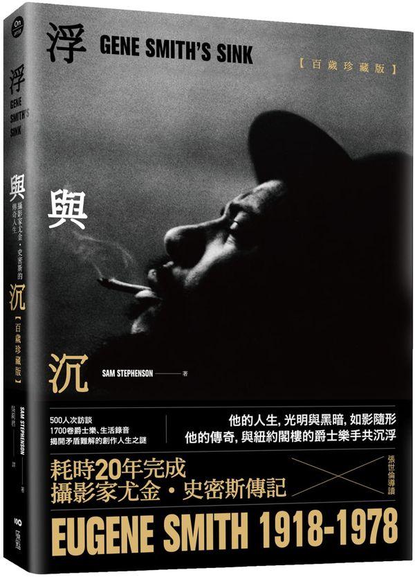 浮與沉:攝影家尤金˙史密斯的傳奇人生【百歲珍藏精裝版】