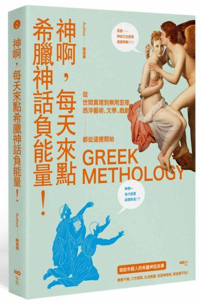 神啊,每天來點希臘神話負能量:寫給年輕人的希臘神話故事,西洋藝術、文學、戲劇,都從這裡開始