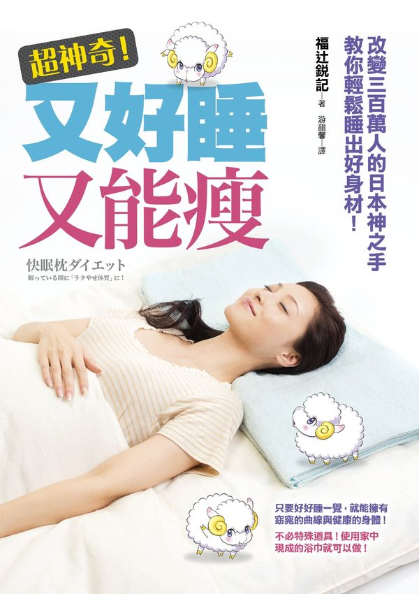 超神奇!又好睡又能瘦:改變300萬人的日本神之手教你輕鬆睡出好身材!