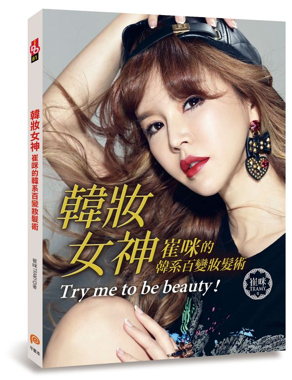 韓妝女神:崔咪的韓系百變妝髮術